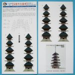 6 Horyu-ji Temple Paper Model Mini (2)